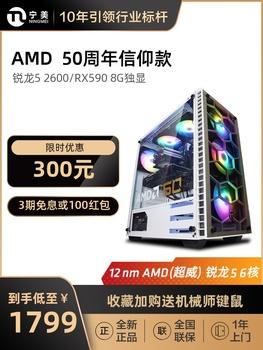 Довольно сша степень рабочий стол компьютер AMD резкое дракон R5 2600/RX590 8G высокая с сборка машинально есть курица gta5 электричество конкурс игра главная эвм diy дизайн компьютер главная эвм настольный компьютер машина комплект, цена 29328 руб