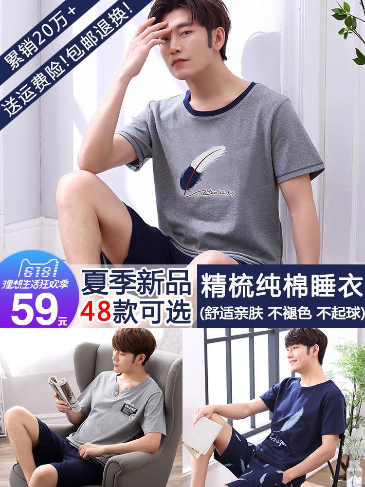 Pyjamas nam mùa hè ngắn tay áo bông người đàn ông giản dị của đồ ngủ mùa hè quần short thanh niên mùa hè mỏng dịch vụ nhà bộ