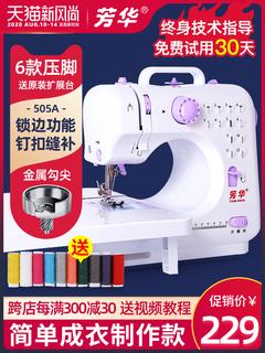 Клык цветущий 505A шить машинально мини тип рабочий стол ловец многофункциональный электрический домой есть толстый шить машинально, цена 3630 руб