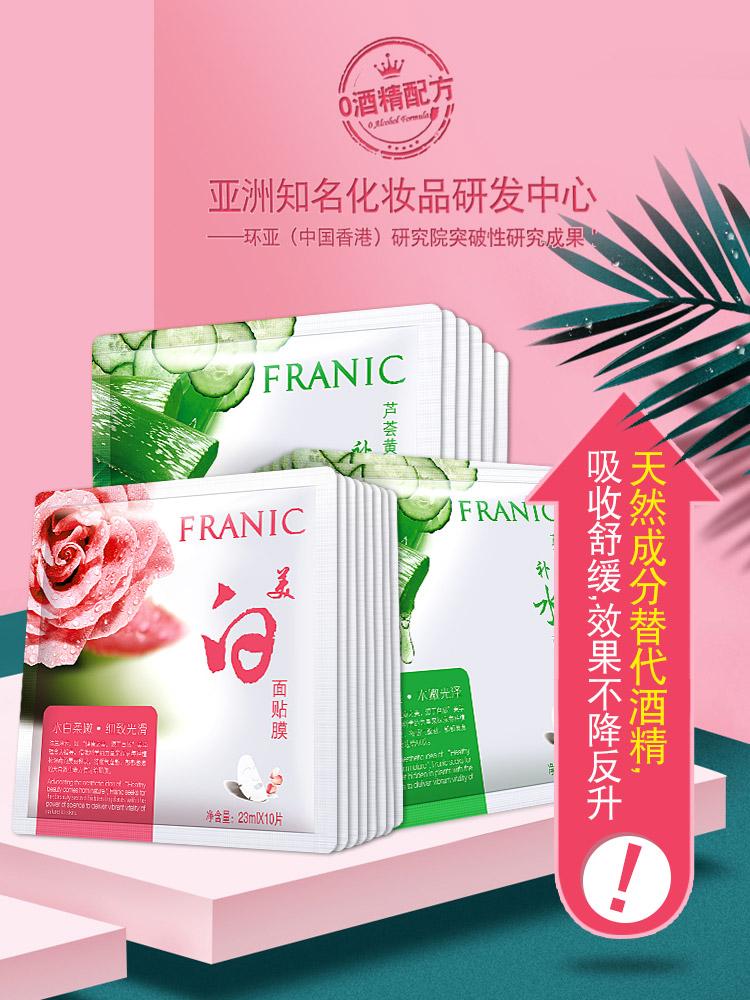 法兰琳卡面膜40片,0酒精可以天天敷的面膜