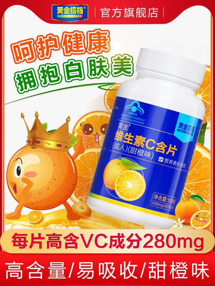 黄金搭档 成人维生素C含片 甜橙味 100片 双重优惠折后¥14.9包邮