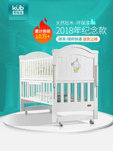 KUB可优比婴儿床拼接大床多功能实木摇篮床欧式宝宝床新生儿bb床