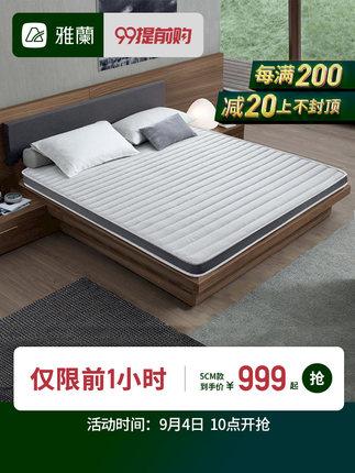 雅兰床垫1.2米薄经济型硬核
