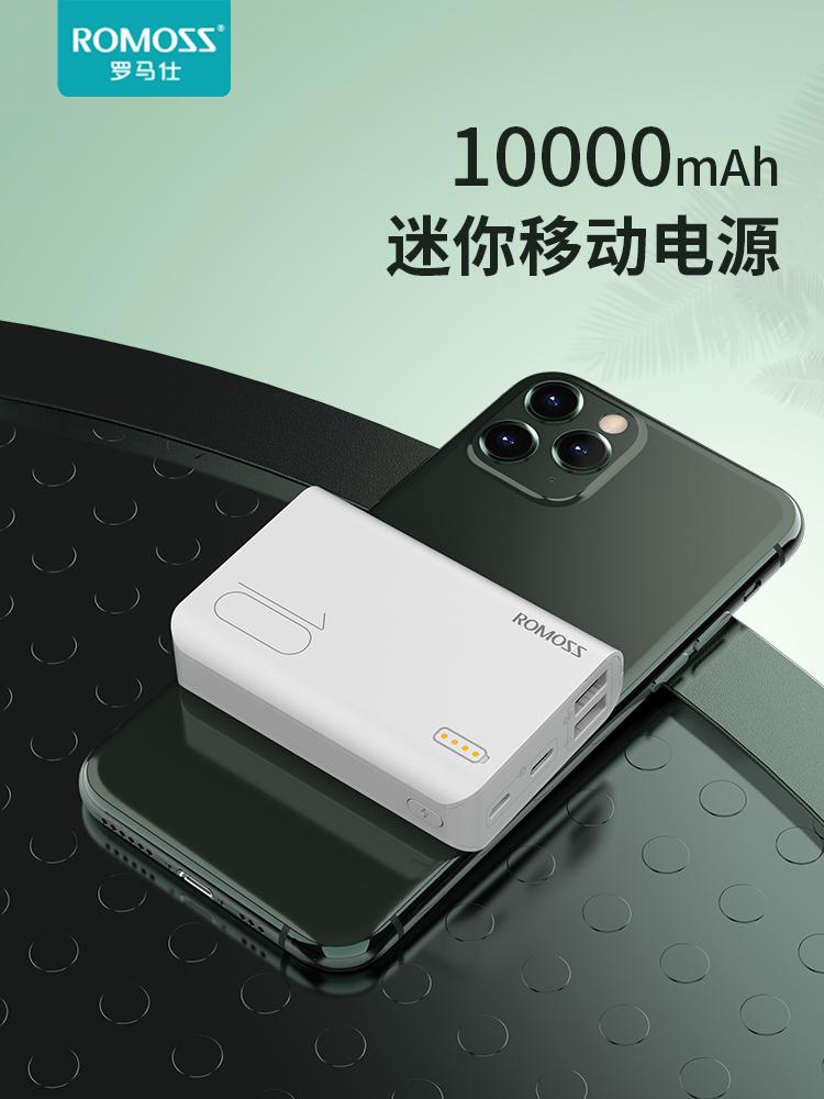 ROMOSS 罗马仕 sense 4 mini 移动电源 10000mAh 充电宝 双重优惠折后¥46包邮