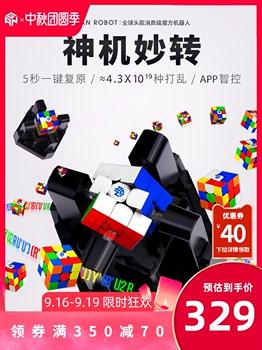 Кубики Рубика,  GAN356i2 умный куб сокращение робот магнитная сила орден конкуренция специальный полный набор ребенок игрушка головоломка, цена 13705 руб