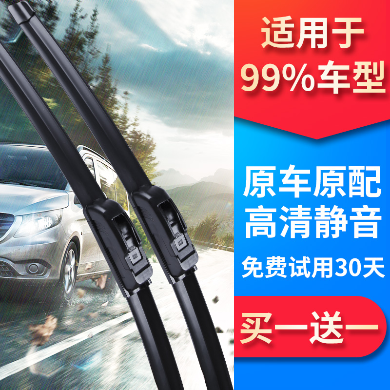 Car wiper original boneless universal wiper strip front wiper blade classic new old wiper hanging