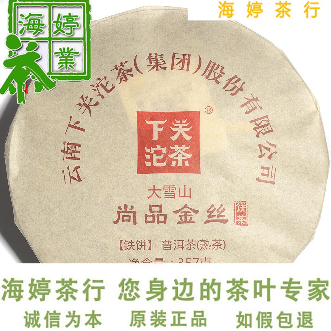 下关茶厂2017年大雪山尚品金丝饼茶铁饼357g熟茶普洱茶叶 包邮