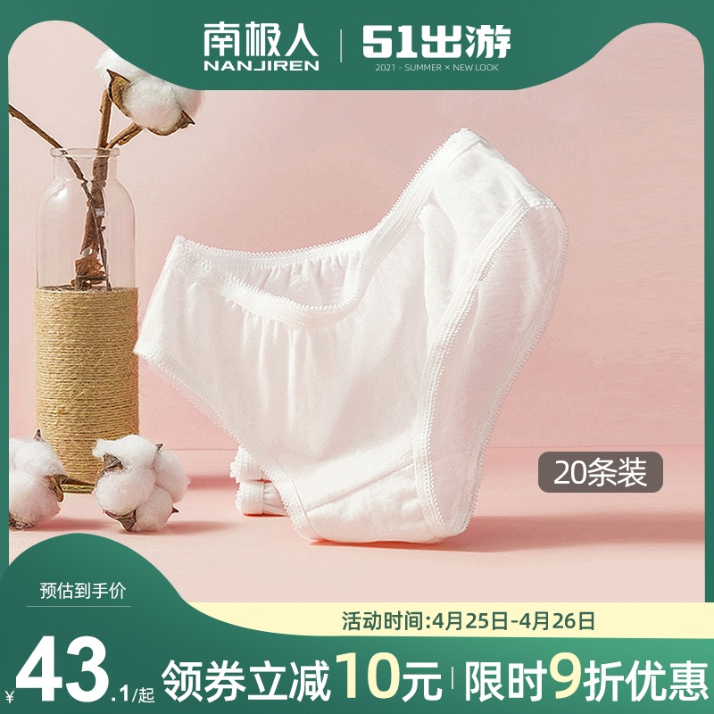 Antarctic people 20 disposable underwear men and women travel cotton day throw shorts travel supplies preferred maternity