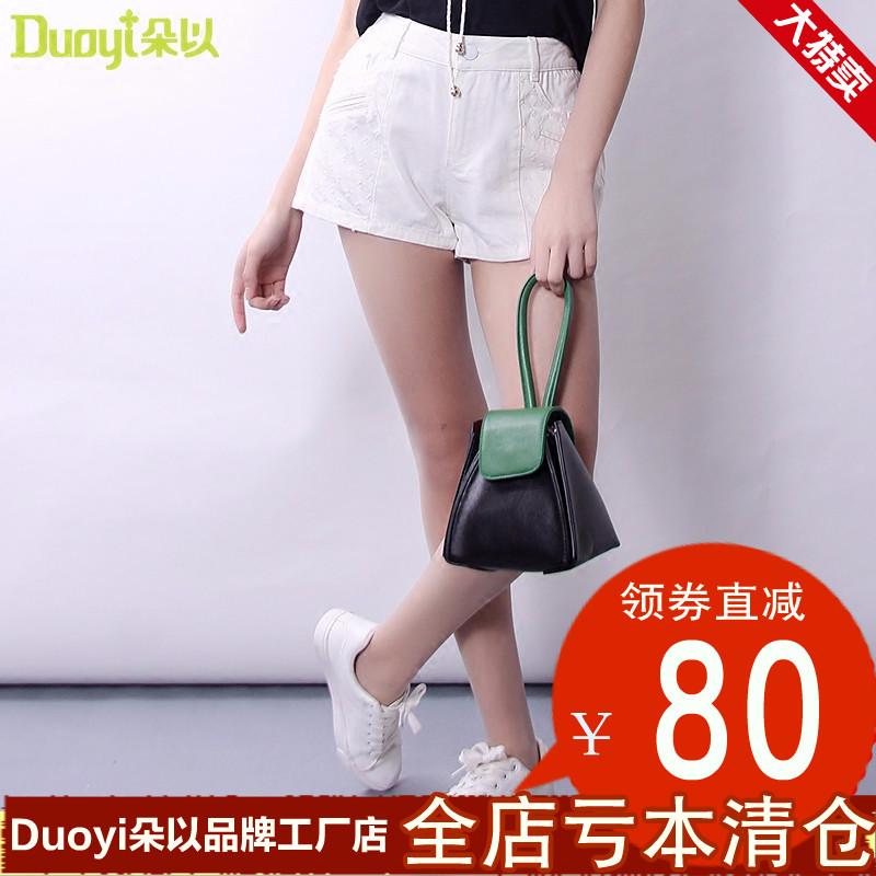 duoyi朵以专柜正品2019夏装新款时尚百搭修身短裤32YX21671