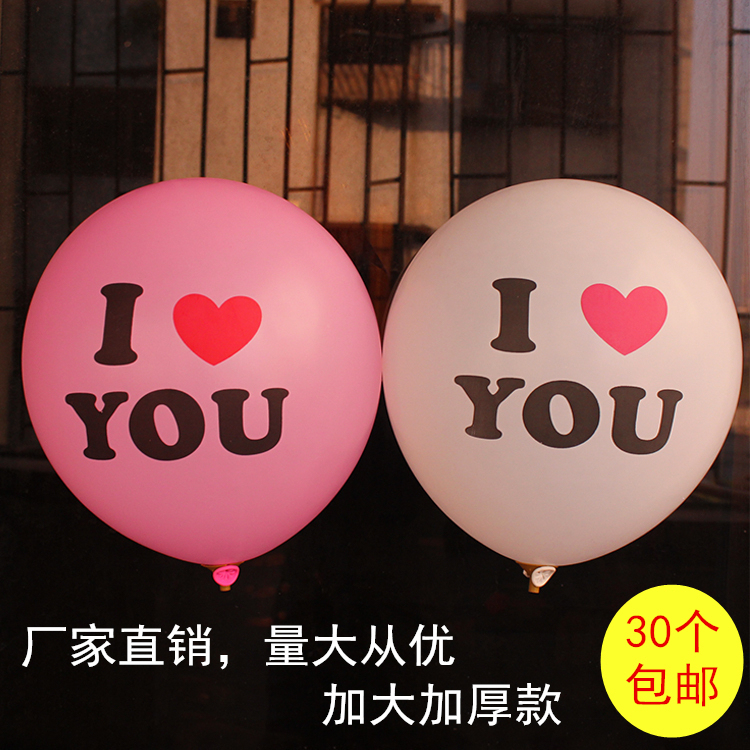Chuanghang high-end balloon love love lover confession balloon package thickened balloon wedding room decoration balloon