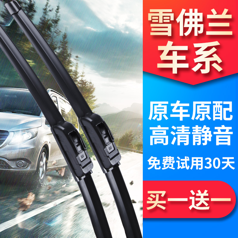 Suitable for Chevrolet car wiper Sail Cruze Cruze Kowoz original special wiper strip