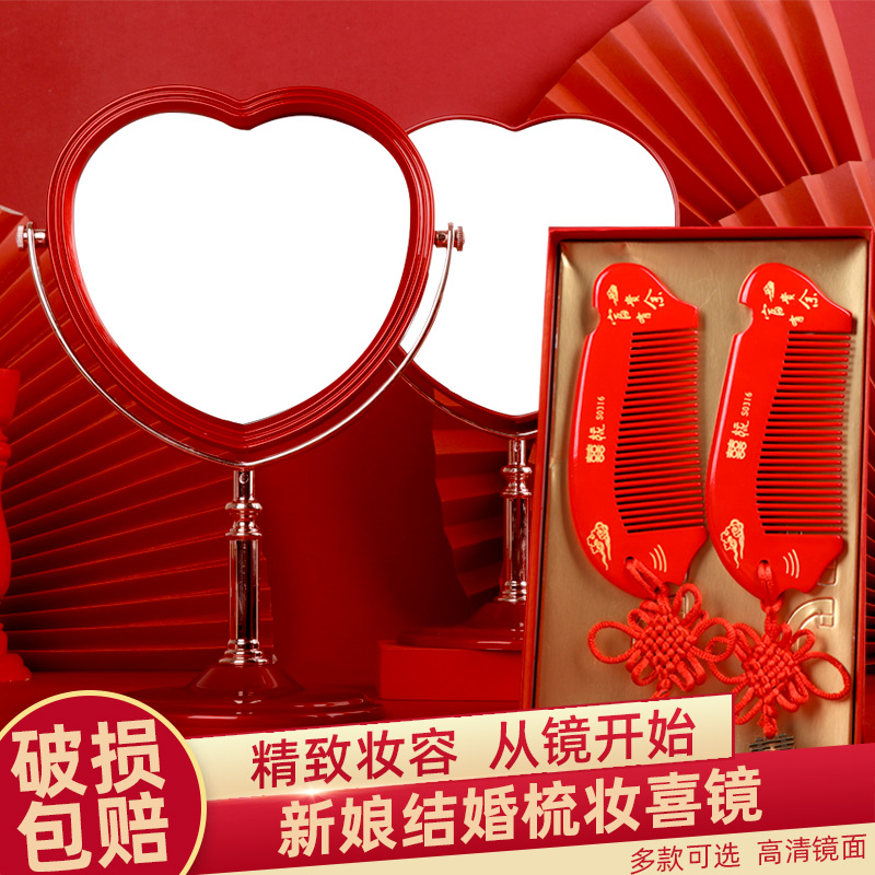 Wedding supplies Wedding Chinese wedding bride lady dowry makeup mirror props red desktop dressing mirror