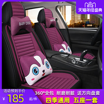 Chevrolet Maribor XL2012 2014 2016 2018 model full surround car seat cover four seasons universal
