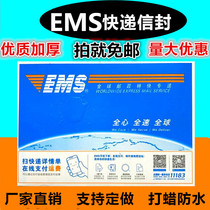 New version of EMS express envelope file bag Postal express bag ems packaging bag Speedpost envelope special price