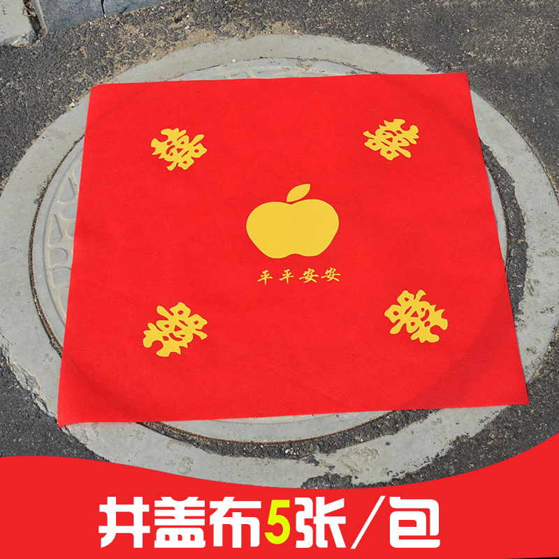 Wedding celebration supplies thickened hi word red cloth cover manhole cover Non-woven cover manhole cover red paper red cloth wedding festive props