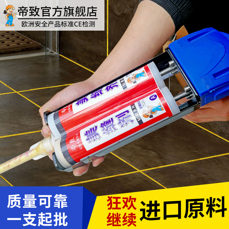 US seam agent tile floor tile special silver gray gold light gray aristocratic silver seam agent waterproof caulking agent glue