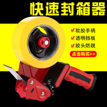 Handle cutter Tape machine Baler Sealing machine Labor-saving tape gun Tape machine artifact
