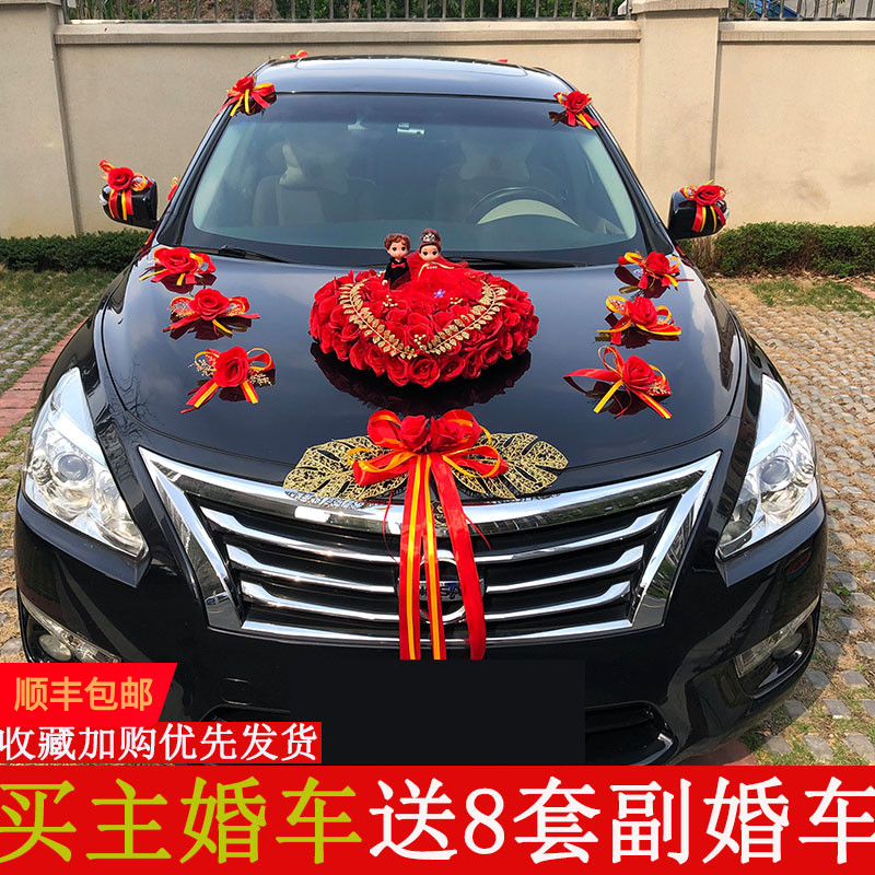 Wedding car decoration Front knot Wedding full package New creative arrangement Front car float fleet Suction cup type main wedding car