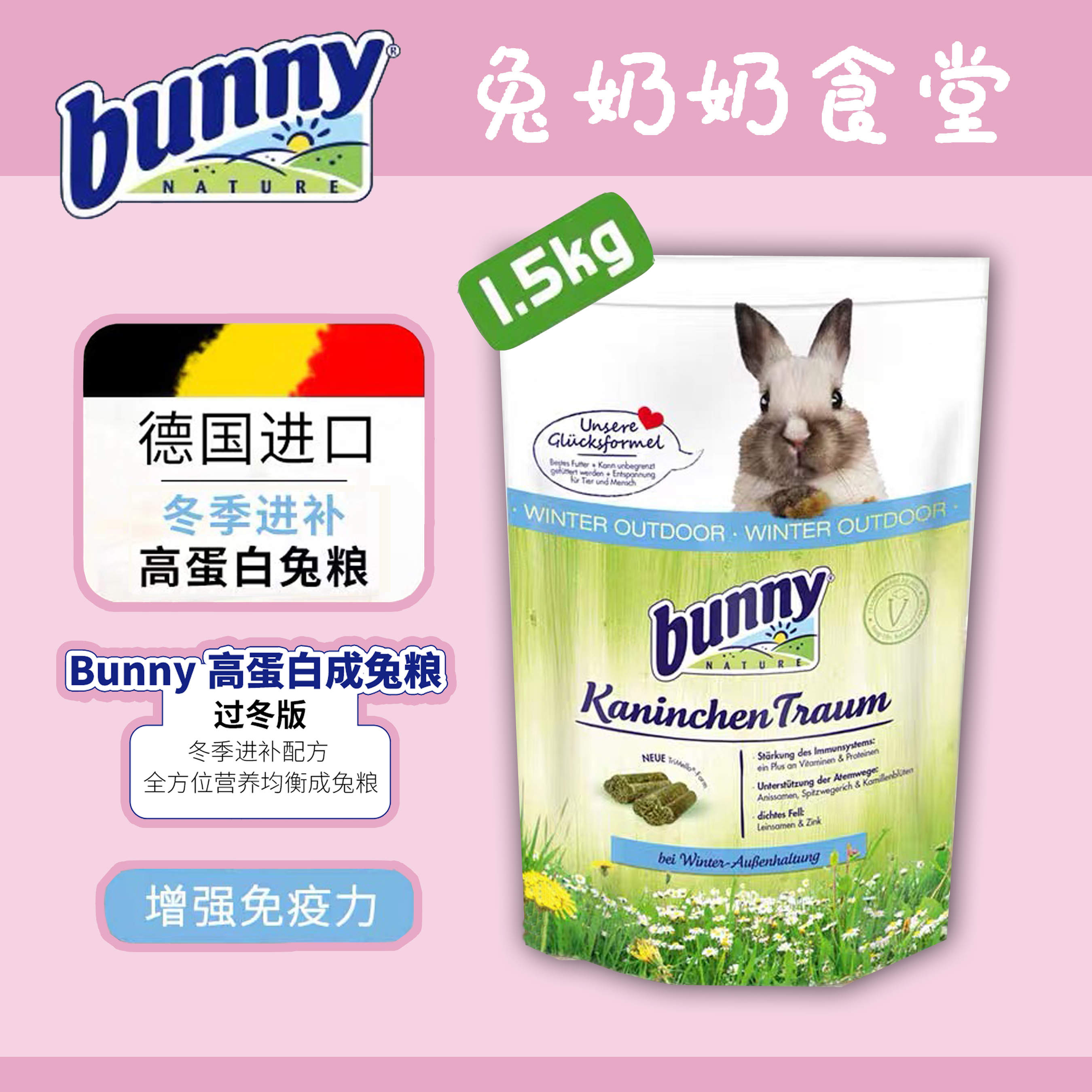 Spot Bunny Outdoor Winter High protein Rabbit Food Collection Edition