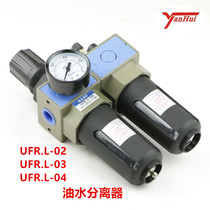 Xin Gong type oil-water separator Air source processor pressure regulating valve UFR L-04 air filter two pieces