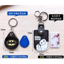 Door card set Small square access access card card set Elevator card protective sleeve Bus card keychain card package one small card
