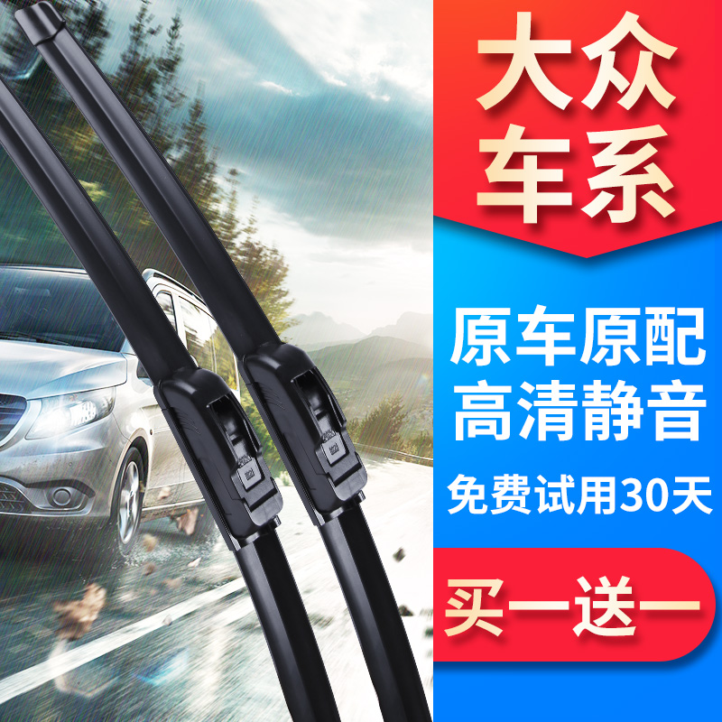 Volkswagen wiper Jetta Long yi Santana Suteng Baolai Song Boneless original special wiper strip