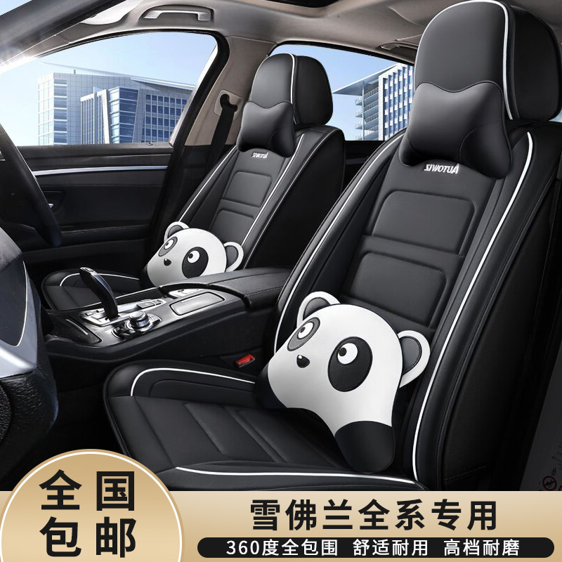 2019 Chevrolet Cruze Cruze Kovoz Saio special car seat cover surrounded by four seasons cushion