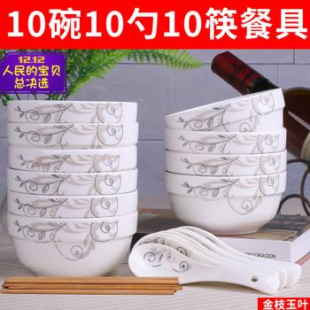 【景德镇】10个装陶瓷碗餐碗筷碗勺套装