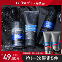 Mens face wash set Oil control acne moisturizing moisturizing milk Facial cleanser combination pack Shrink pores skin care products