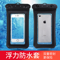 Mobile phone waterproof bag rainproof bag Universal swimming waterproof mobile phone cover sealed diving cover Touch screen takeaway rider protection