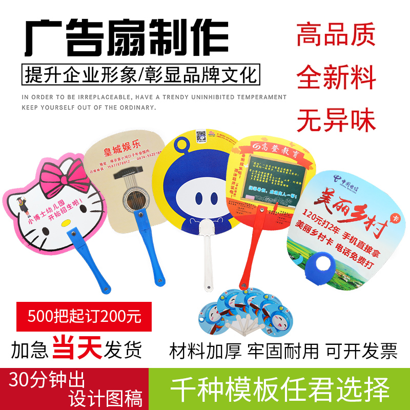 Advertising fan custom promotional fan custom PP plastic advertising fan printing logo manufacturers 1000