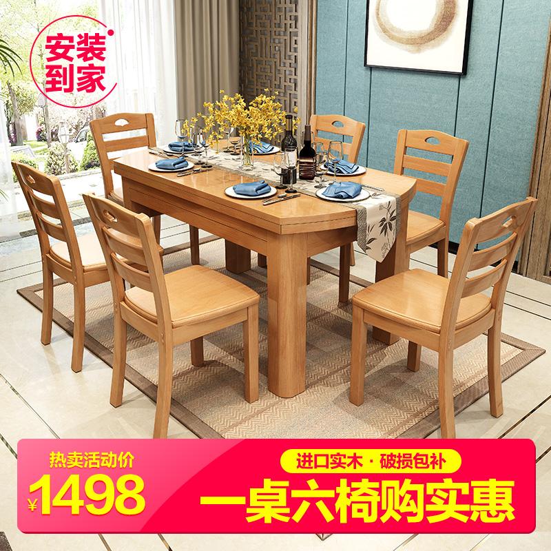 实木餐桌椅组合现代简约伸缩两用餐桌折叠家用吃饭桌子小户型饭桌