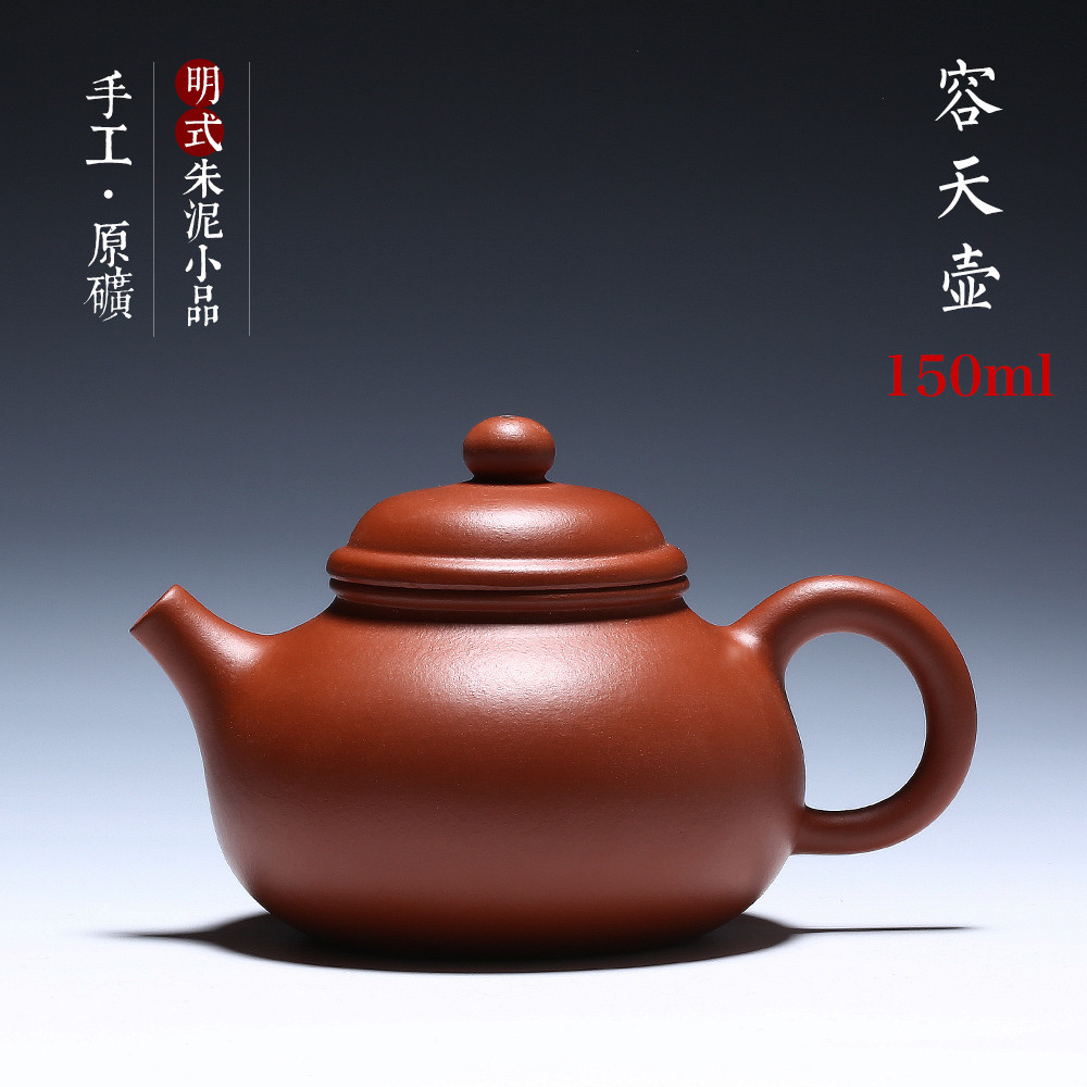 Famous pure handmade Yixing purple sand pot ore Zhu mud sketch Purple sand Rongtian pot Teapot tea set special