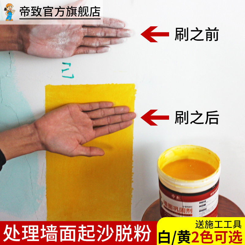 Solid wall Floor wall adhesive curing agent Cement internal wall anti-alkali treatment Household exterior wall solid anti-alkali interface agent
