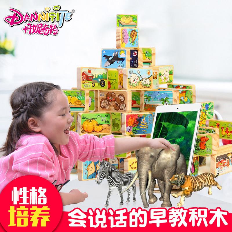 丹妮奇特AR多米诺积木宝宝1-2周岁3-6岁男孩女孩儿童拼搭益智玩具