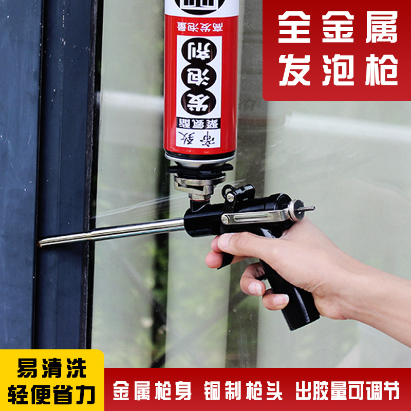 Foam gun Free cleaning Foam gun Polyurethane filling caulk cleaning agent extended nozzle foaming agent special gun