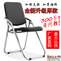 Meisi high back folding chair Leisure foldable computer chair Dining chair Office chair Conference chair Training chair
