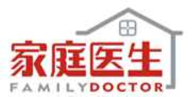 FAMILY DOCTOR/家庭医生