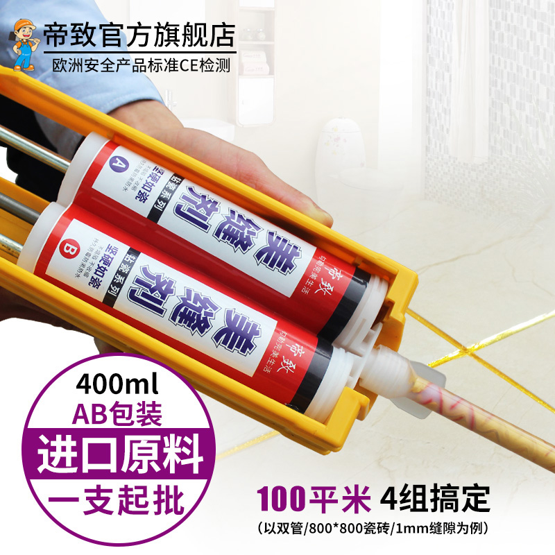 US seam agent Tile floor tile special waterproof and mildewproof floor bathroom wall seams Crack caulking glue Every agent household