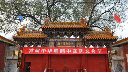 中华神医扁鹊庙