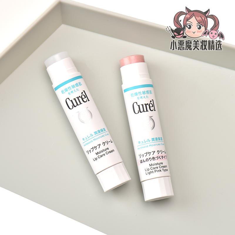Curel khô và nhạy cảm thâm nhập cơ ẩm giữ ẩm môi không màu hồng nhẹ kích ứng thấp có sẵn cho phụ nữ mang thai - Son môi