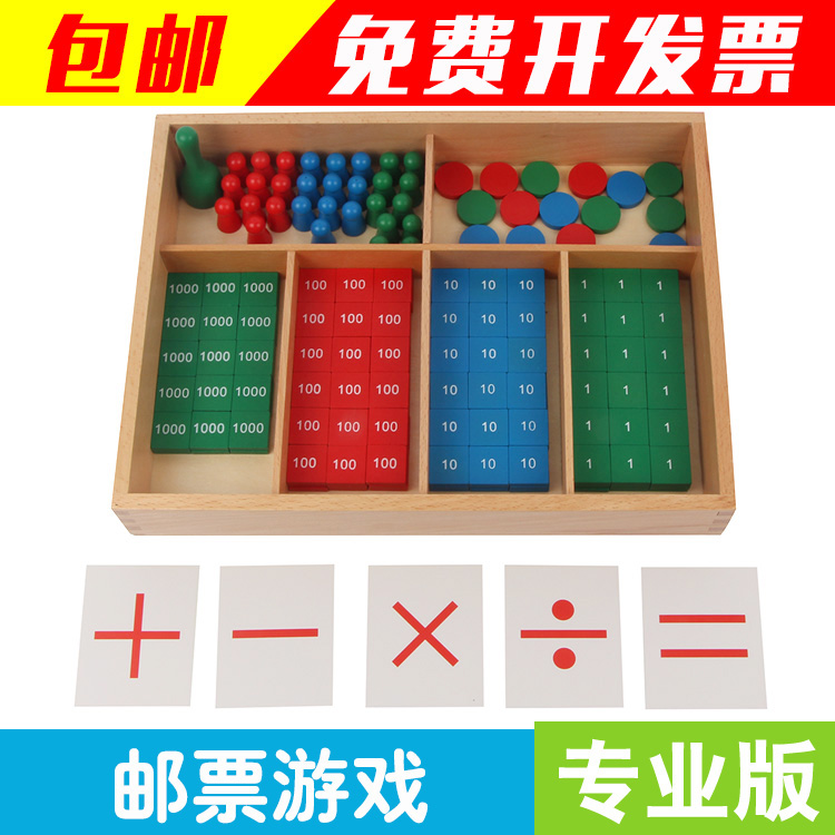 Montessori Math Teaching Aids Stamp Game Toys Elementary School Kindergarten Learn Addition And Subtraction Children Arithmetic