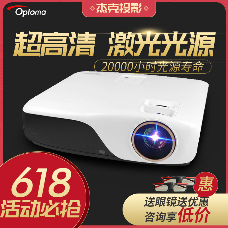 Optoma ZH33 laser home HD ZH55 projector 1080P short focus 3D no screen TV  support 4k