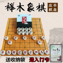 Chinese chess set solid wood home large leather chessboard beech pieces