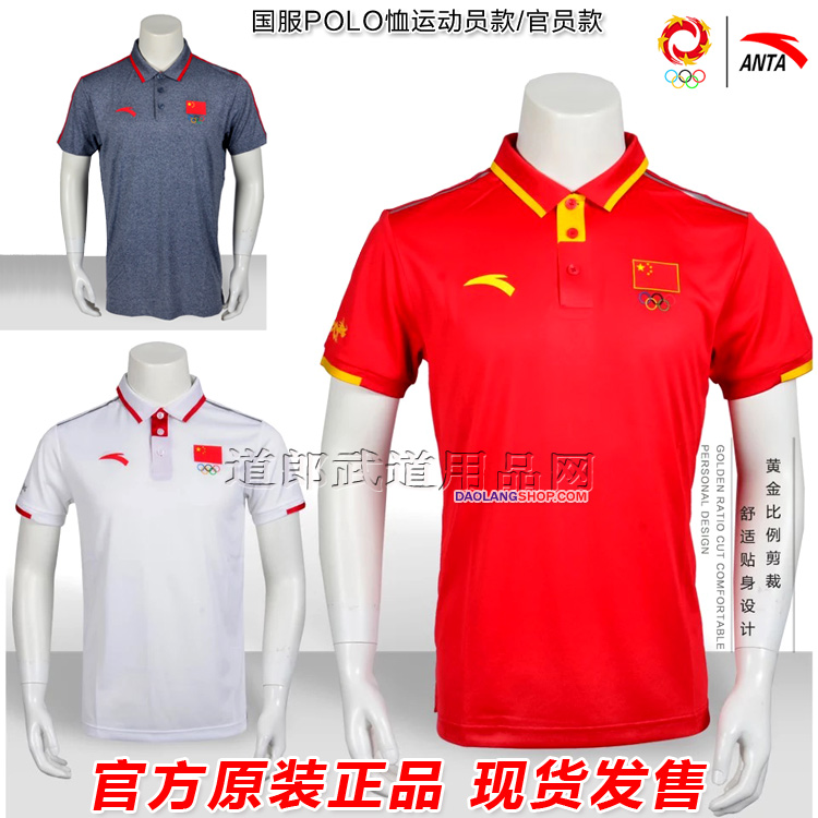 3adf7ea9aad3 Genuine special short-sleeved T-shirt POLO lapel Anta Anta Olympic Games  Chinese delegation national team national clothing