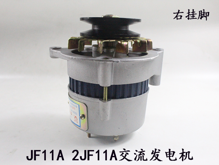 JF11A 350W 14V New Tractor Alternator