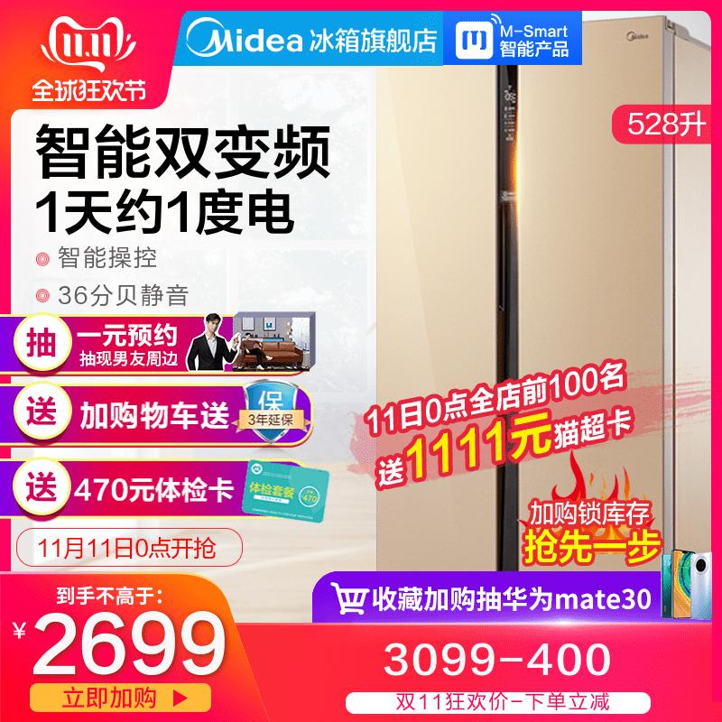 双11预告 Midea 美的 BCD-528WKPZM(E) 对开门冰箱 528L ¥2659送货入户