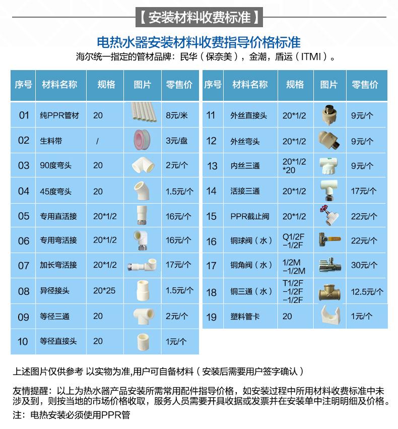 海尔/统帅热水器电家用租房50/60l升Y2S速热储水式小型卫生间淋浴商品详情图