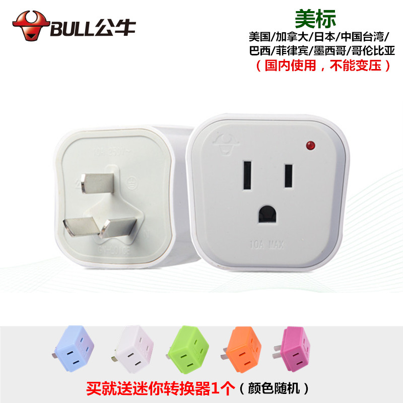 USD 3.93] Bull China standard plug turn US Canada Japan socket ...