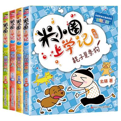 【全套4 册】米小圈上学记课外阅读